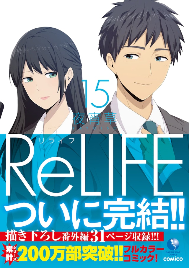 「ReLIFE」最終15巻