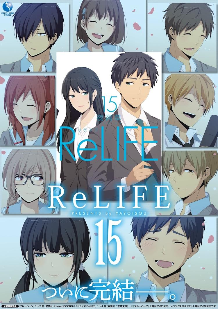 「ReLIFE」最終15巻の告知画像。