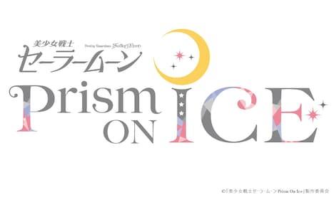 「美少女戦士セーラームーン Prism On Ice」ロゴ