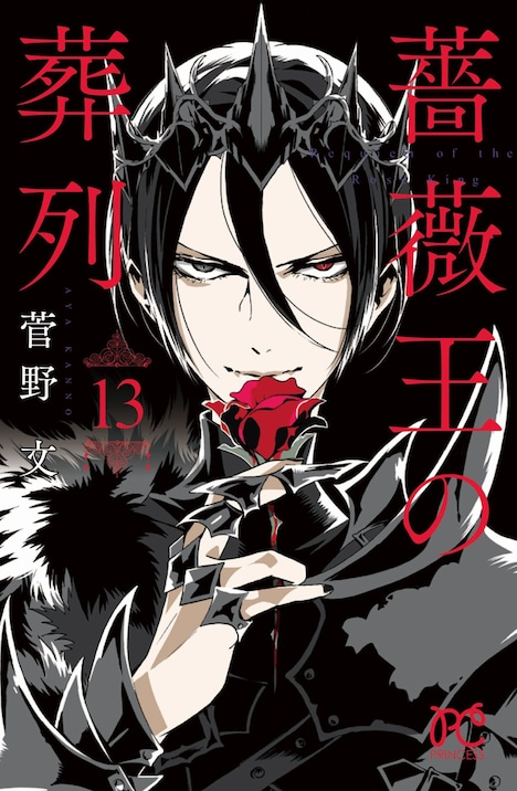 「薔薇王の葬列」13巻