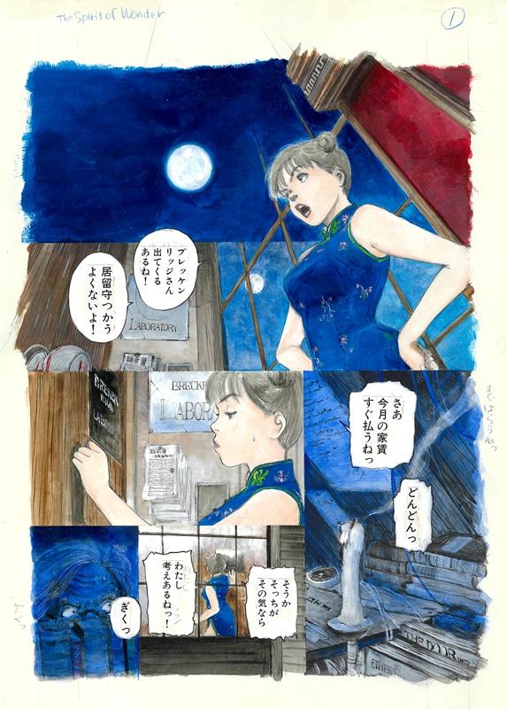 「チャイナさんの憂鬱 <漫画原稿再生叢書>」イメージ