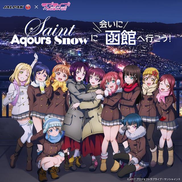 「Saint Aqours Snowに会いに函館へ行こう!」