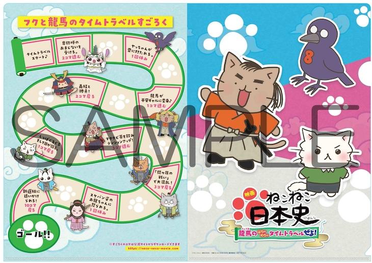 「映画 ねこねこ日本史 ~龍馬のはちゃめちゃタイムトラベルぜよ!~」来場者特典のA4クリアファイル。