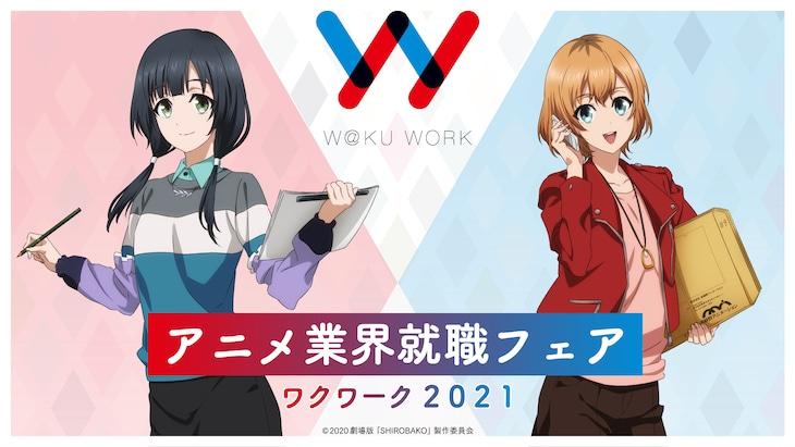 劇場版「SHIROBAKO」とコラボした、「ワクワーク2021」キービジュアル。
