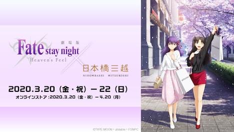 日本橋三越本店とのコラボビジュアル第1弾「間桐桜×遠坂凛」。