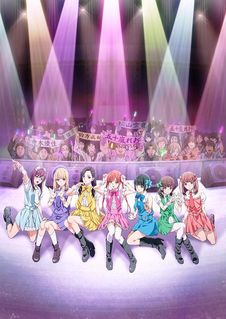 TVアニメ「推しが武道館いってくれたら死ぬ」キービジュアル