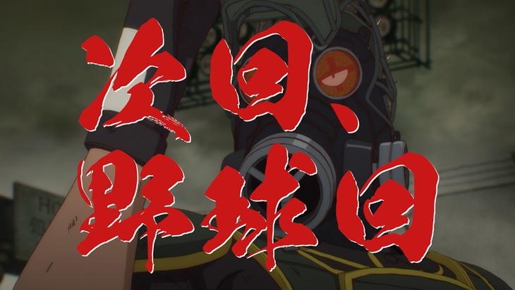 TVアニメ「ドロヘドロ」第7話「オールスター☆夢の球宴」より。