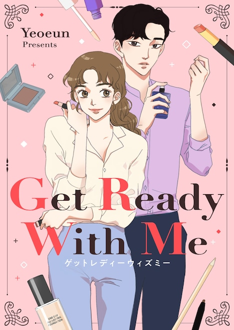 「Get Ready With Me」メインビジュアル