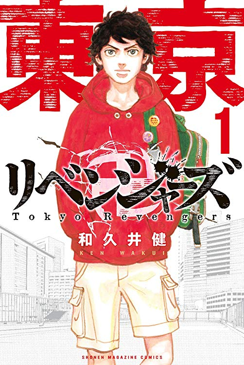 「東京卍リベンジャーズ」1巻