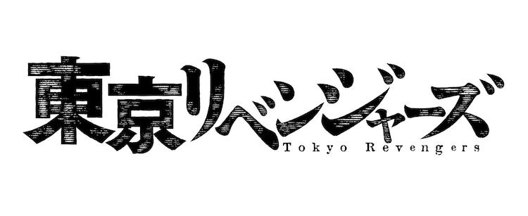 映画「東京リベンジャーズ」ロゴ(仮)