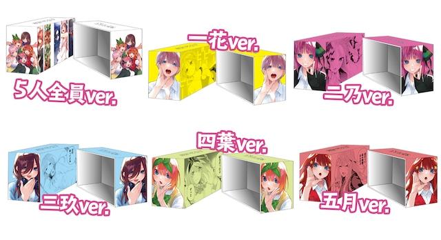 「全巻収納ボックス」全6種