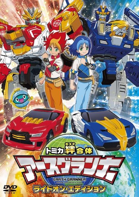 「『トミカ絆合体 アースグランナー』DVD ライドオン・エディション」ジャケット