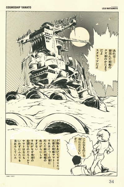 付録の「松本零士アートポスター」の絵柄。