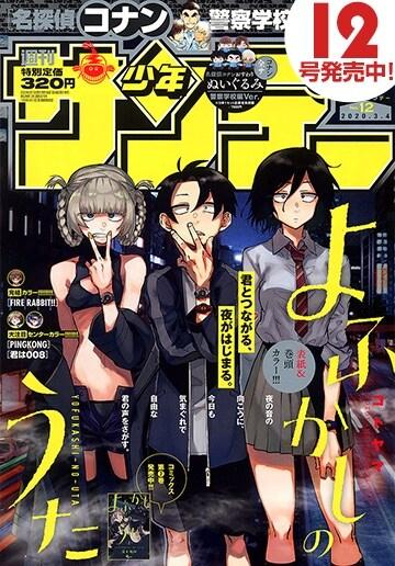 週刊少年サンデー12号