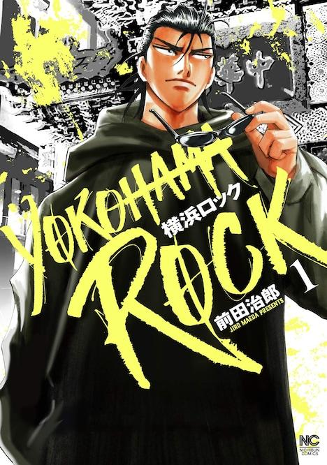 「横浜ロック」1巻