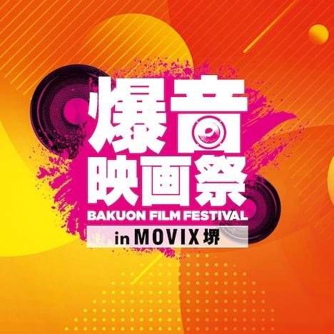 「爆音映画祭 in MOVIX堺」ロゴ