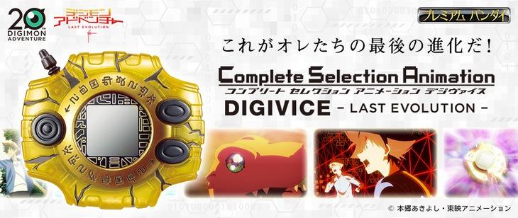 「Complete Selection Animation デジヴァイス -LAST EVOLUTION-」
