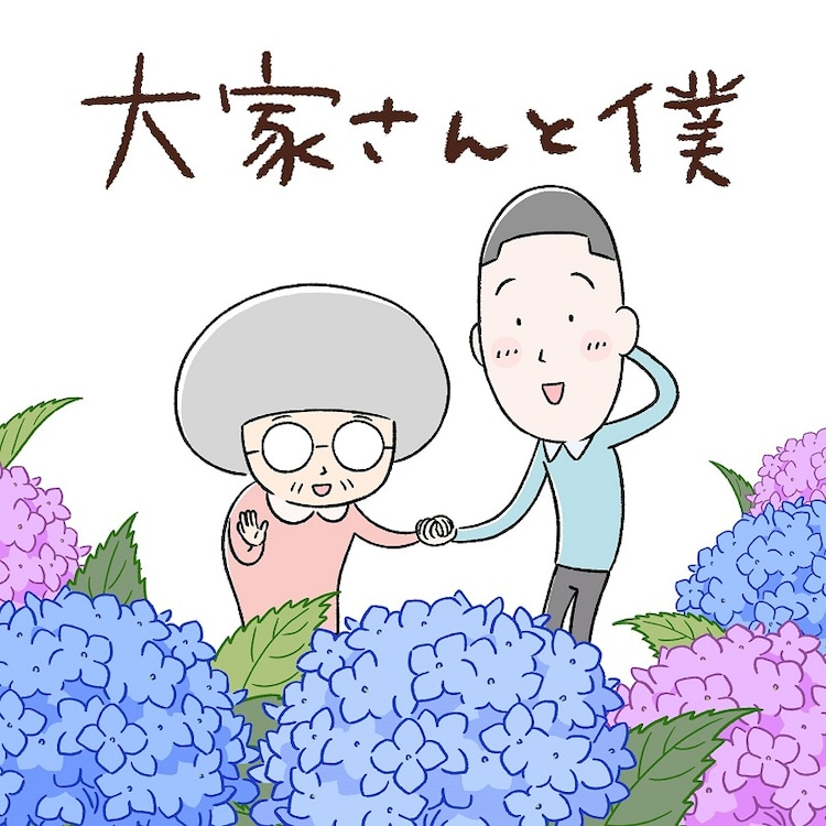 アニメ「大家さんと僕」ビジュアル