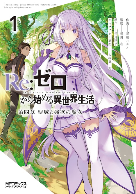 「Re:ゼロから始める異世界生活 第四章 聖域と強欲の魔女」1巻