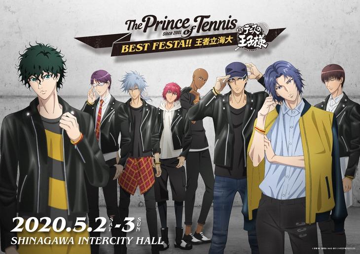 「テニプリ BEST FESTA!! 王者立海大」キービジュアル