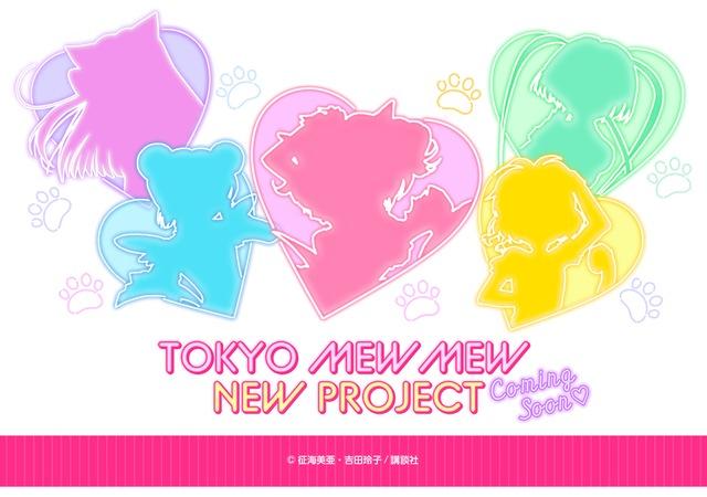 「東京ミュウミュウ」新プロジェクトの告知画像。