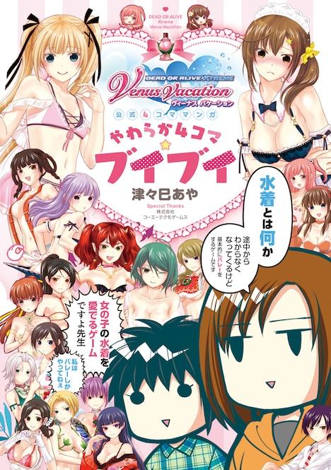 「DEAD OR ALIVE Xtreme Venus Vacation 公式4コママンガ やわらか4コマ☆ブイブイ」