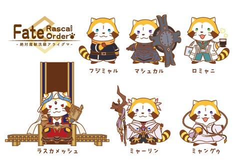 「Fate/Rascal Order -絶対魔獣洗線アライグマ-」コラボレーションアート