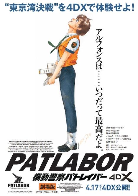 「機動警察パトレイバー the Movie 4DX」ビジュアル