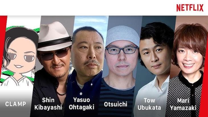 Netflixとパートナーシップを結んだ6名。左からCLAMP、樹林伸、太田垣康男、乙一、冲方丁、ヤマザキマリ。