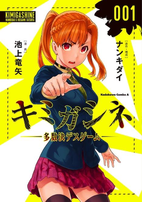 「キミガシネ ―多数決デスゲーム―」1巻