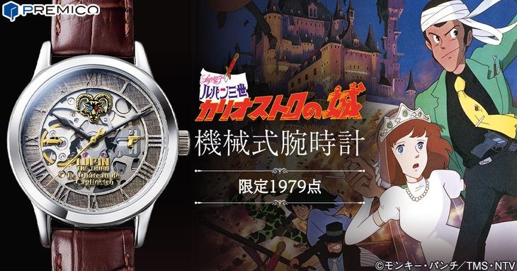 「ルパン三世 カリオストロの城 機械式腕時計」