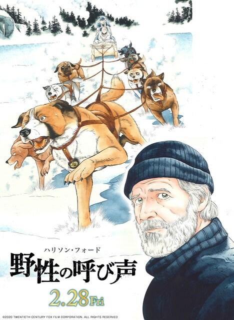 高橋よしひろが描き下ろした「野性の呼び声」のポスター。