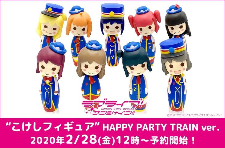「こけしフィギュア HAPPY PARTY TRAIN ver.」