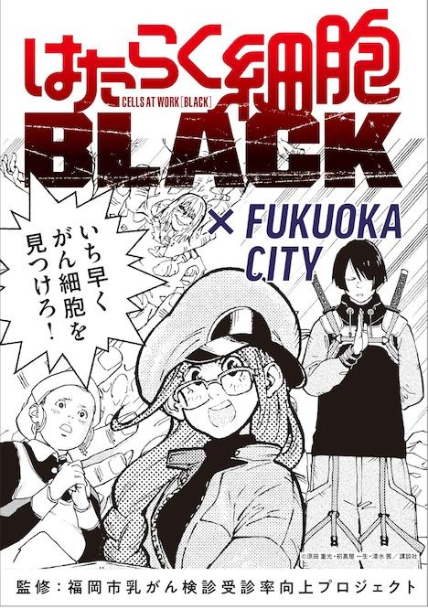 「はたらく細胞BLACK」のオリジナルタイアップマンガ。