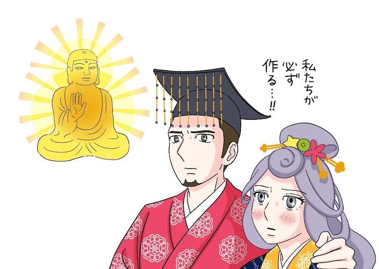 光明皇后と聖武天皇のイラスト。(c)瀧波ユカリ/集英社