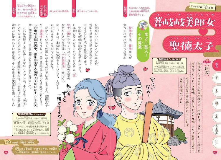 「胸キュン?! 日本史」より。