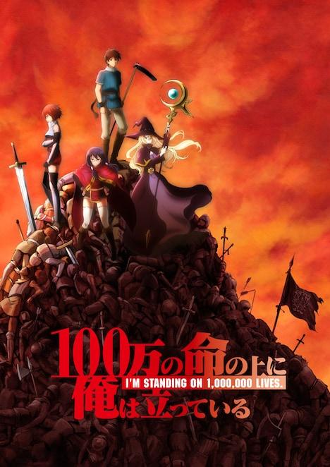 TVアニメ「100万の命の上に俺は立っている」キービジュアル