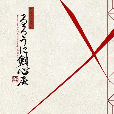 「25周年記念 るろうに剣心展」公式図録。(c)和月伸宏/集英社