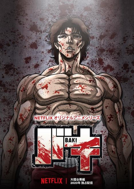 アニメ「バキ」第2期の新ビジュアル。