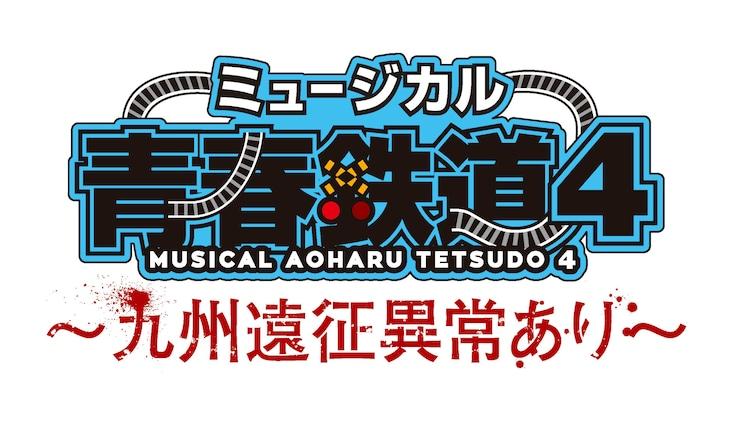 「ミュージカル『青春-AOHARU-鉄道』4~九州遠征異常あり~」ロゴ
