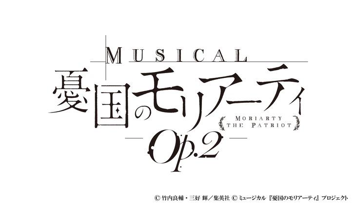 「ミュージカル『憂国のモリアーティ』Op.2」ロゴ