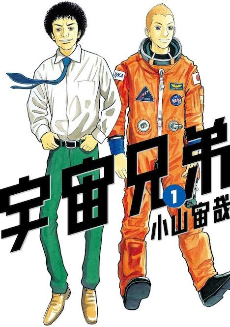 「宇宙兄弟」1巻