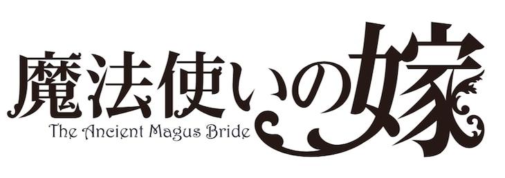 「魔法使いの嫁」ロゴ