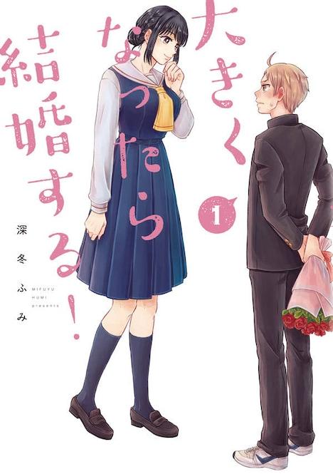 「大きくなったら結婚する!」1巻
