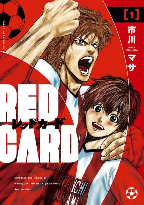 「レッドカード」1巻