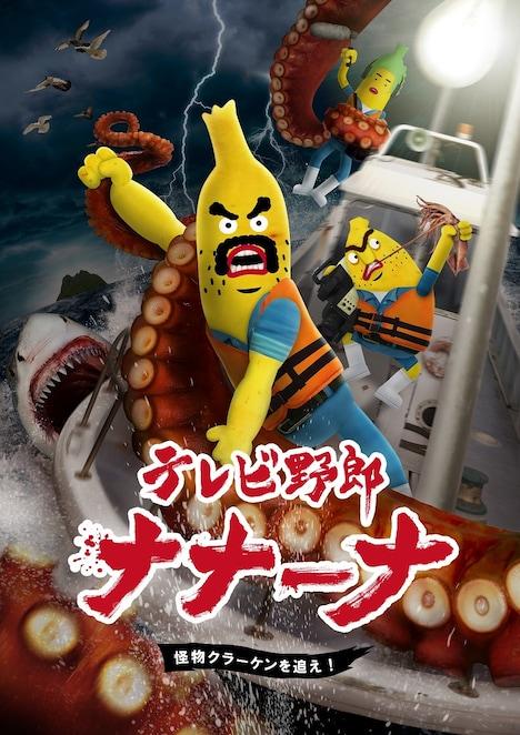 「テレビ野郎 ナナーナ 怪物クラーケンを追え!」キービジュアル