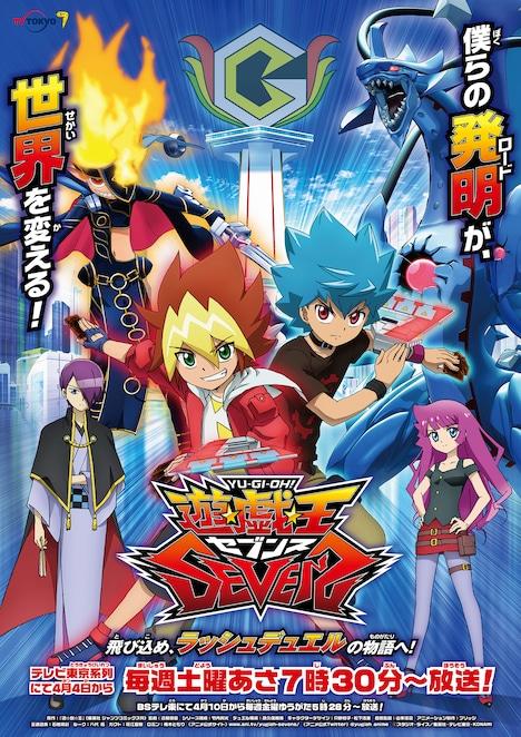 「遊☆戯☆王SEVENS」キービジュアル