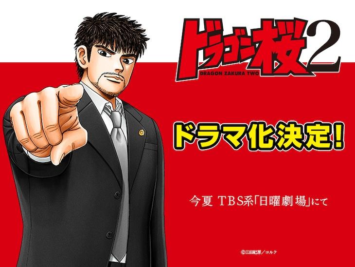 「ドラゴン桜2」ドラマ化決定の告知画像。