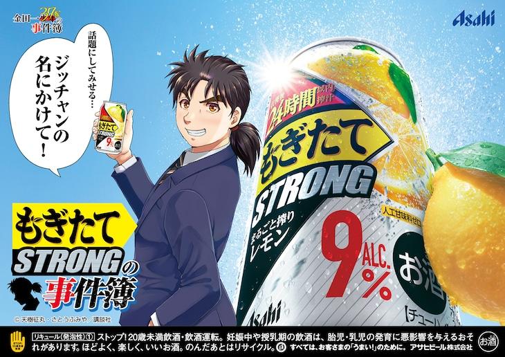 「金田一37歳の事件簿」と「もぎたて STRONG」のコラボビジュアル。