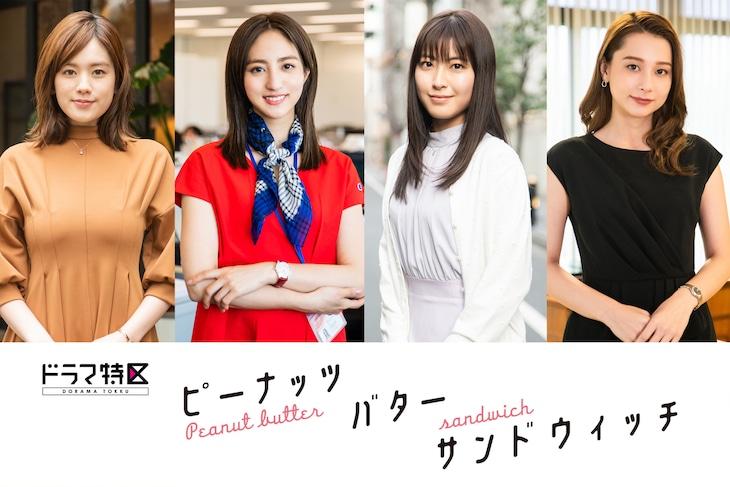 ドラマ「ピーナッツバターサンドウィッチ」追加キャスト。左から筧美和子、堀田茜、瀧本美織、Niki。